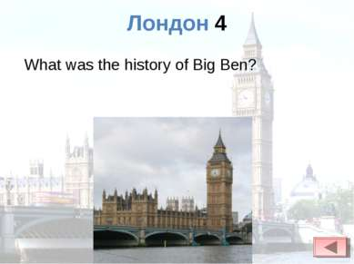 Лондон 4 What was the history of Big Ben?