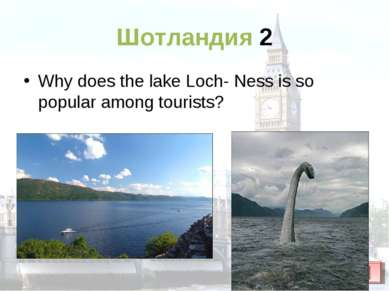 Шотландия 2 Why does the lake Loch- Ness is so popular among tourists?