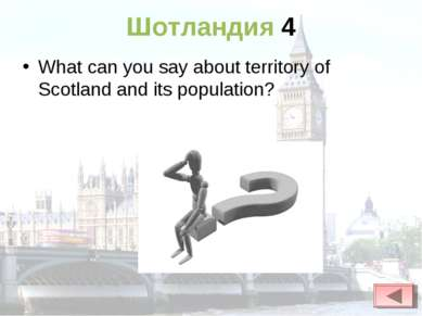 Шотландия 4 What can you say about territory of Scotland and its population?
