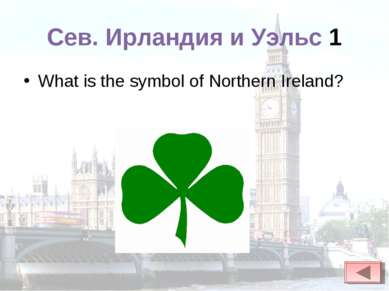 Сев. Ирландия и Уэльс 1 What is the symbol of Northern Ireland?
