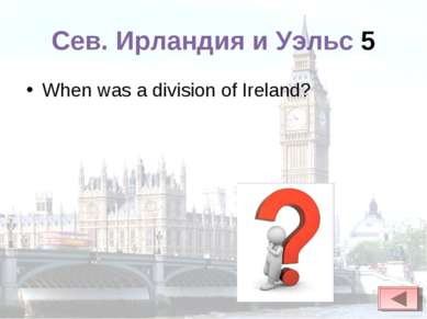 Сев. Ирландия и Уэльс 5 When was a division of Ireland?