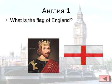 Англия 1 What is the flag of England?