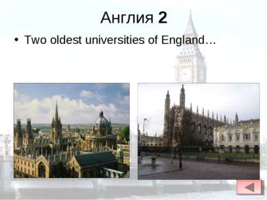 Англия 2 Two oldest universities of England…