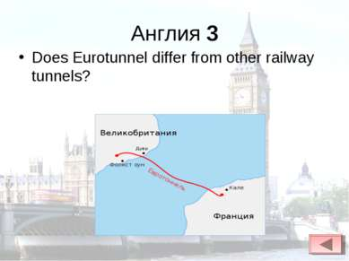 Англия 3 Does Eurotunnel differ from other railway tunnels?