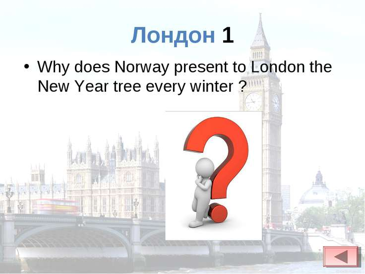 Лондон 1 Why does Norway present to London the New Year tree every winter ?