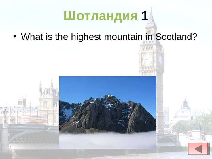 Шотландия 1 What is the highest mountain in Scotland?