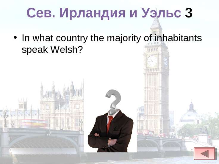 Сев. Ирландия и Уэльс 3 In what country the majority of inhabitants speak Welsh?