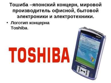Тошиба –японский концерн, мировой производитель офисной, бытовой электроники ...