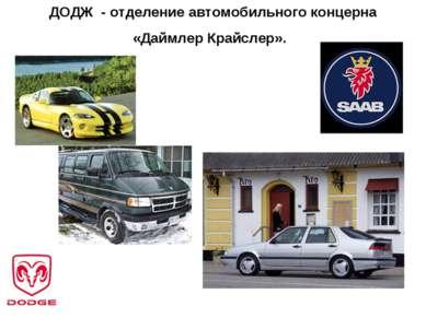 ДОДЖ - отделение автомобильного концерна «Даймлер Крайслер».