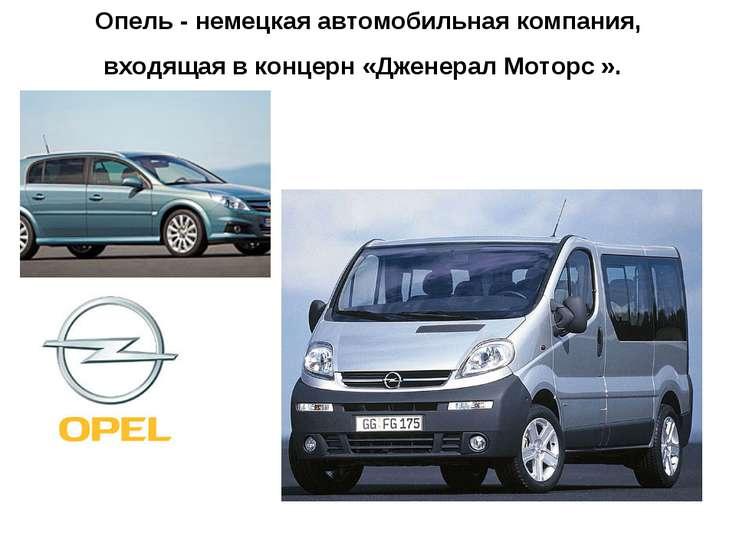 Опель - немецкая автомобильная компания, входящая в концерн «Дженерал Моторс ».