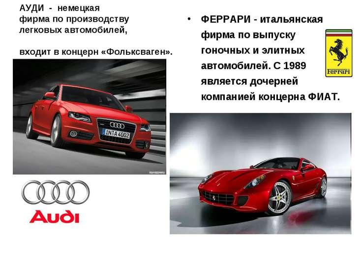 АУДИ - немецкая фирма по производству легковых автомобилей, входит в концерн ...