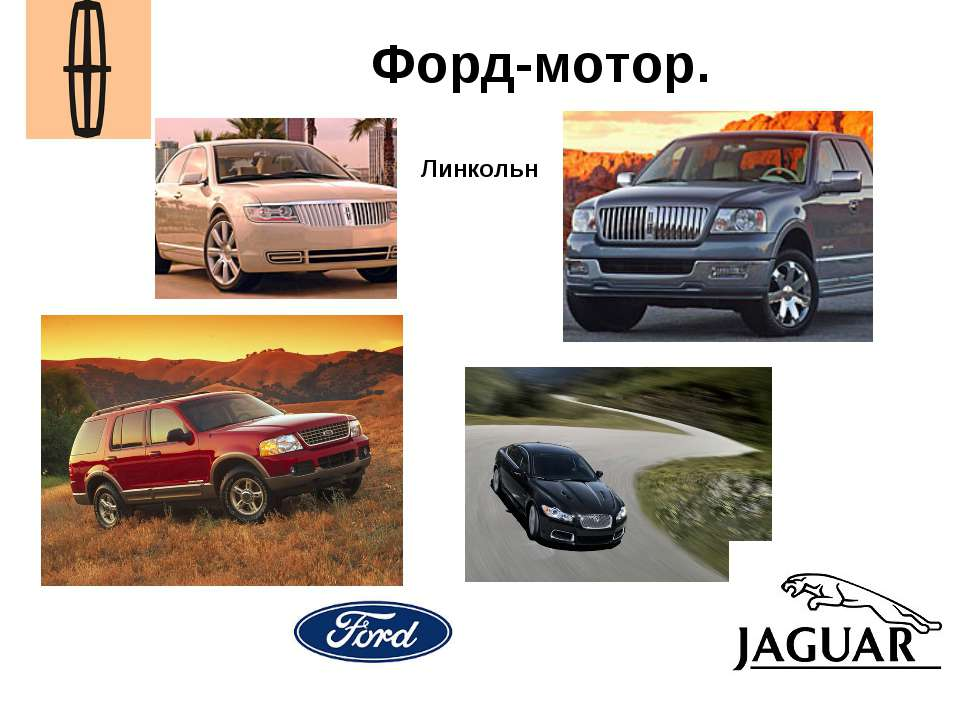 Форд-мотор. Линкольн