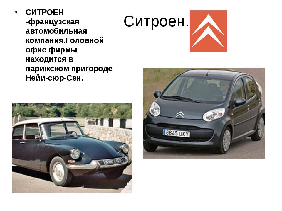 Ситроен. СИТРОЕН -французская автомобильная компания.Головной офис фирмы нахо...