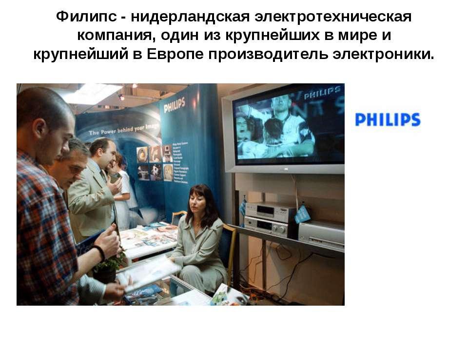 Филипс - нидерландская электротехническая компания, один из крупнейших в мире...