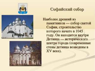Софийский собор Наиболее древний из памятников— собор святой Софии, строител...