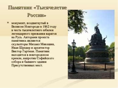 Памятник «Тысячелетие России» монумент, воздвигнутый в Великом Новгороде в 18...