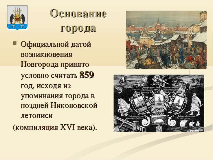 Основание города Официальной датой возникновения Новгорода принято условно сч...