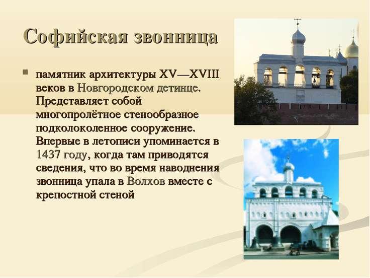 Софийская звонница памятник архитектуры XV—XVIII веков в Новгородском детинце...