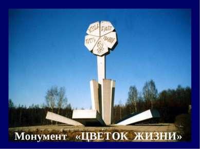 Монумент «ЦВЕТОК ЖИЗНИ»