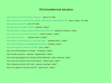 http://korefun.net/2011/08/polevye-cvety-foto/ - цветы, 2й слайд. http://kril...