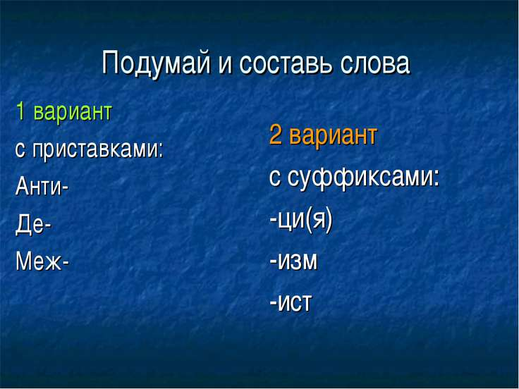 Подумай и составь слова 1 вариант с приставками: Анти- Де- Меж- 2 вариант с с...