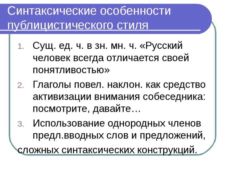 Синтаксические особенности публицистического стиля Сущ. ед. ч. в зн. мн. ч. «...
