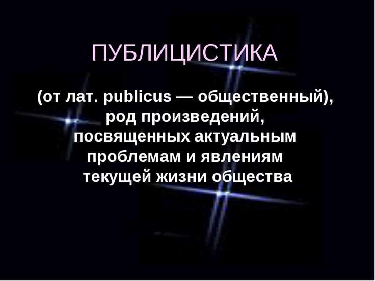ПУБЛИЦИСТИКА (от лат. publicus — общественный), род произведений, посвященных...