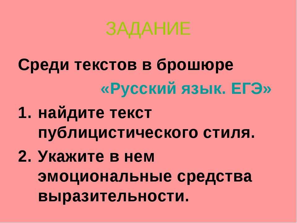 ЗАДАНИЕ Среди текстов в брошюре «Русский язык. ЕГЭ» найдите текст публицистич...