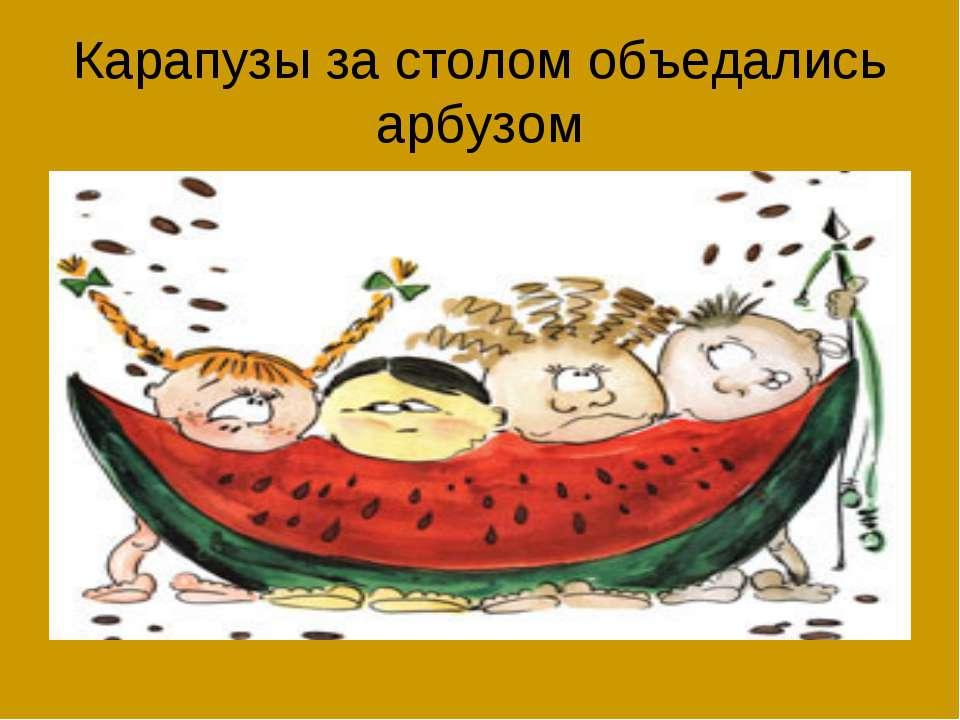 Карапузы за столом объедались арбузом