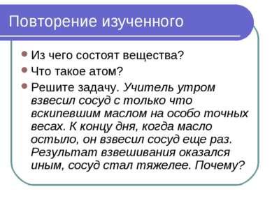 Повторение изученного Из чего состоят вещества? Что такое атом? Решите задачу...
