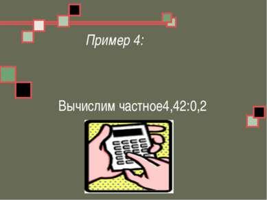 Пример 4: Вычислим частное4,42:0,2