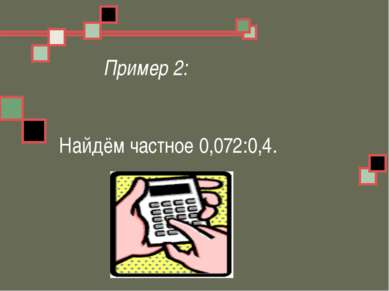 Пример 2: Найдём частное 0,072:0,4.