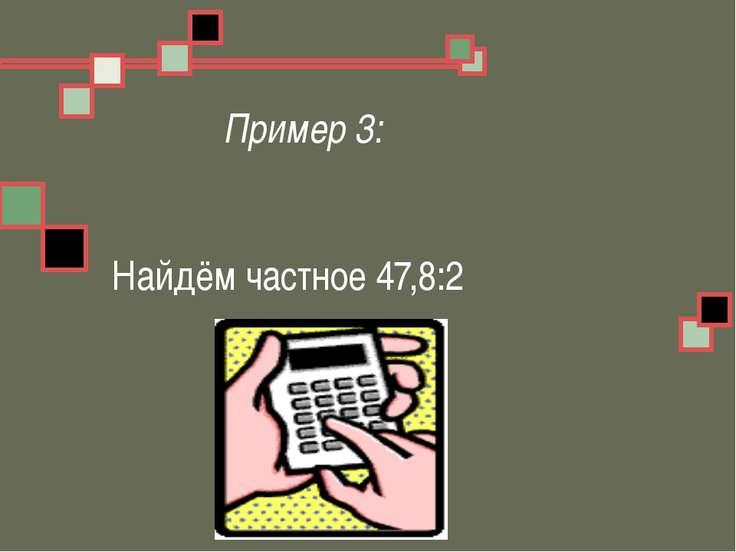 Пример 3: Найдём частное 47,8:2