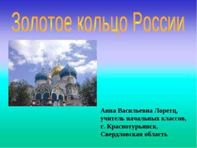 Анна Васильевна Лоретц, учитель начальных классов, г. Краснотурьинск, Свердло...