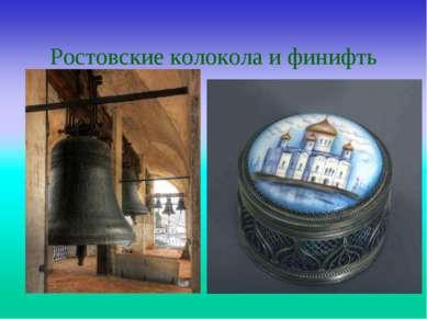 Ростовские колокола и финифть
