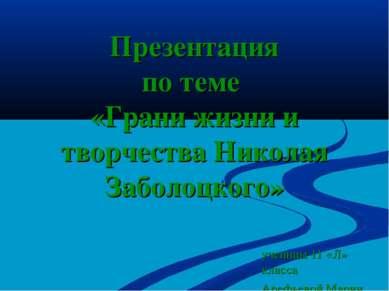 Презентация по теме «Грани жизни и творчества Николая Заболоцкого» ученицы 11...