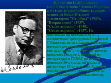 При жизни Н.Заболоцкого вышло всего лишь 4 тонких сборника его стихотворений ...