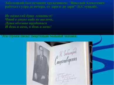 """Заболоцкий был великим тружеником: """"Николай Алексеевич работал с утра до вече..."""