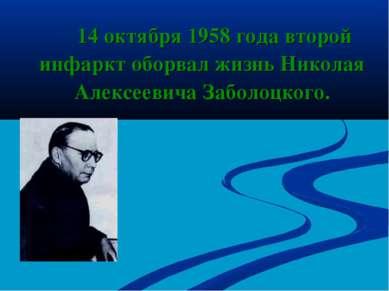 14 октября 1958 года второй инфаркт оборвал жизнь Николая Алексеевича Заболоц...