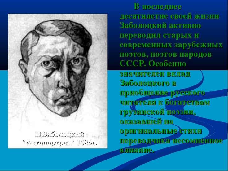 В последнее десятилетие своей жизни Заболоцкий активно переводил старых и сов...