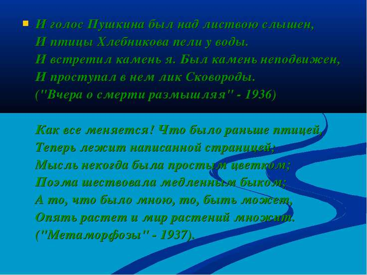 И голос Пушкина был над листвою слышен, И птицы Хлебникова пели у воды. И вст...