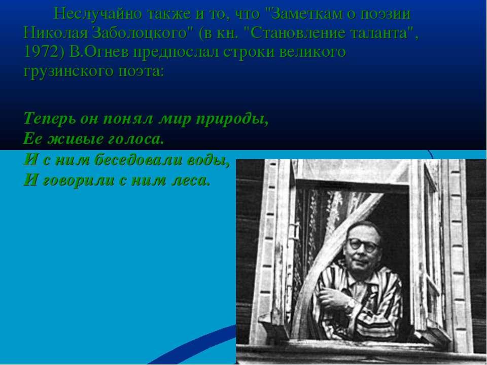 """Неслучайно также и то, что """"Заметкам о поэзии Николая Заболоцкого"""" (в кн. """"Ст..."""
