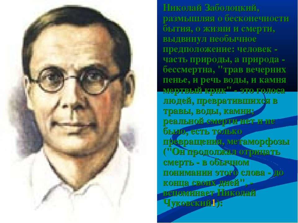Николай Заболоцкий, размышляя о бесконечности бытия, о жизни и смерти, выдвин...