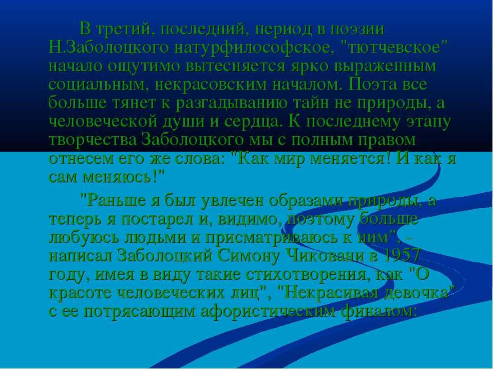 """В третий, последний, период в поэзии Н.Заболоцкого натурфилософское, """"тютчевс..."""
