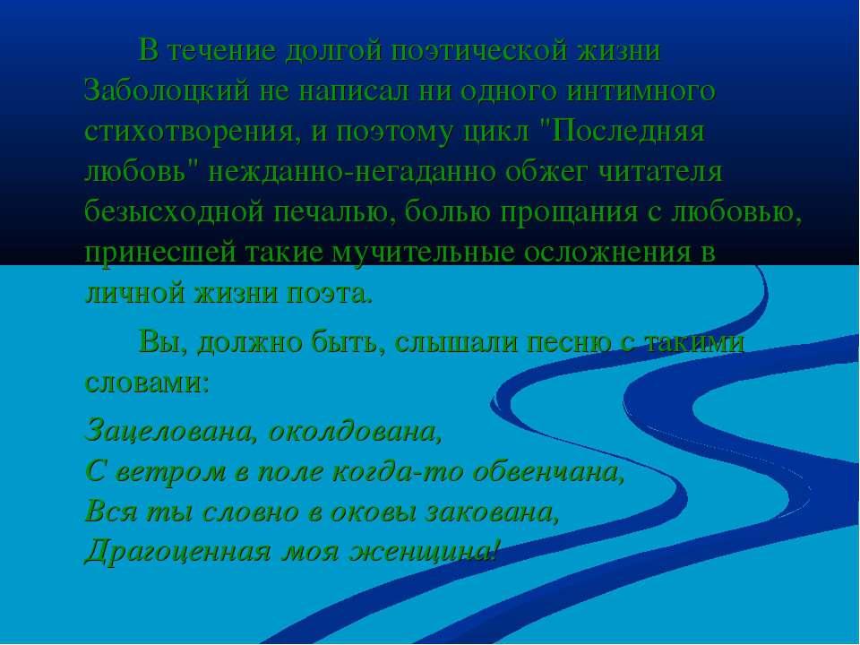 В течение долгой поэтической жизни Заболоцкий не написал ни одного интимного ...