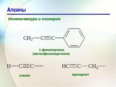 * Алкины Номенклатура и изомерия 1-фенилпропин (метилфенилацетилен) этинил пр...