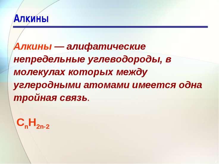 * Алкины Алкины — алифатические непредельные углеводороды, в молекулах которы...