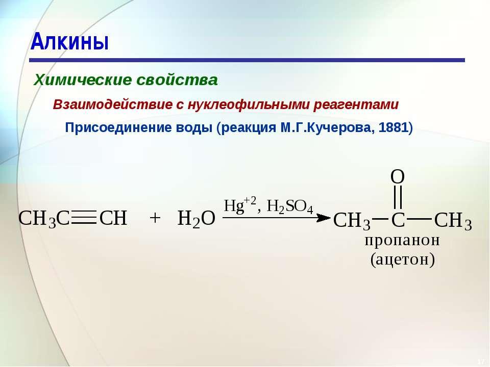* Алкины Химические свойства Присоединение воды (реакция М.Г.Кучерова, 1881) ...