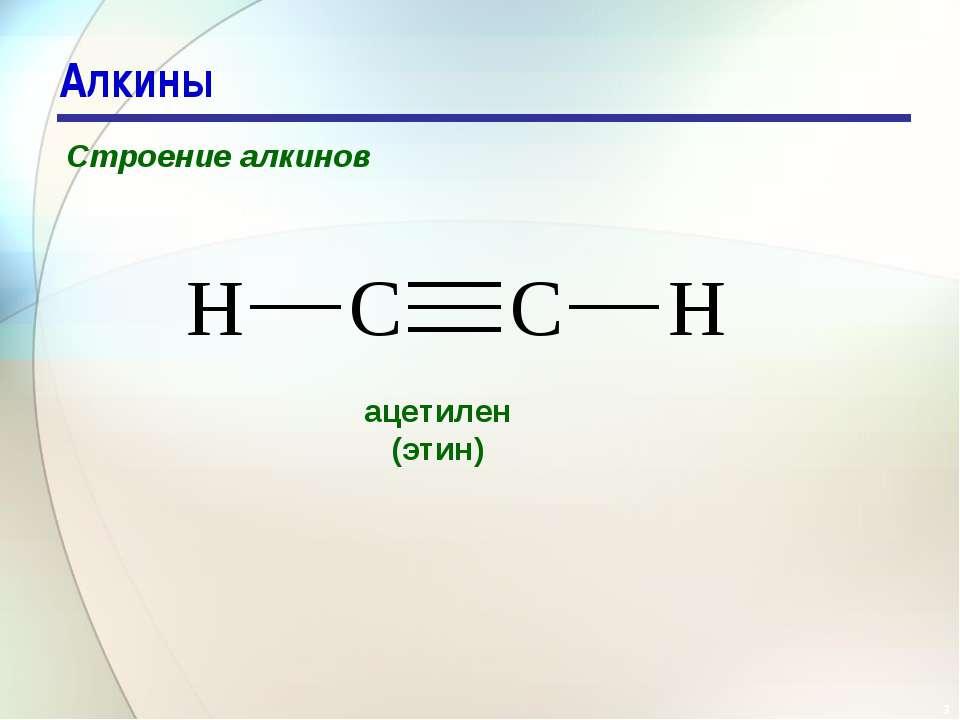 * Алкины Строение алкинов ацетилен (этин)