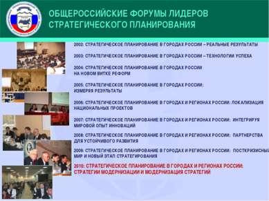 ОБЩЕРОССИЙСКИЕ ФОРУМЫ ЛИДЕРОВ СТРАТЕГИЧЕСКОГО ПЛАНИРОВАНИЯ 2002: СТРАТЕГИЧЕСК...